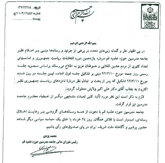 رئیس شورای عالی جامعه مدرسین حوزه علمیه قم